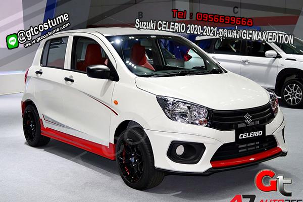 แต่งรถ Suzuki CELERIO 2020-2021 ชุดแต่ง GL MAX EDITION