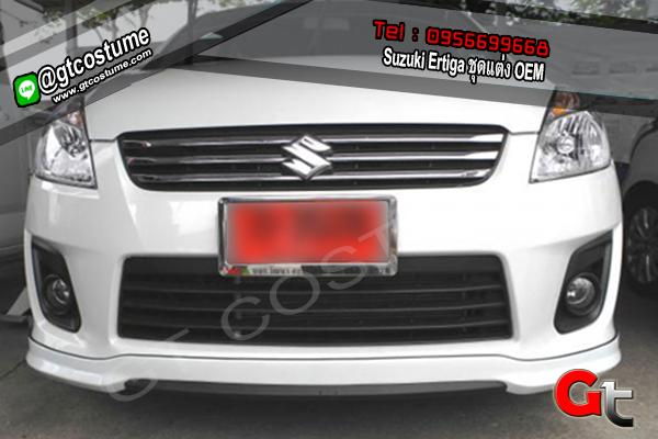 แต่งรถ Suzuki Ertiga ชุดแต่ง OEM