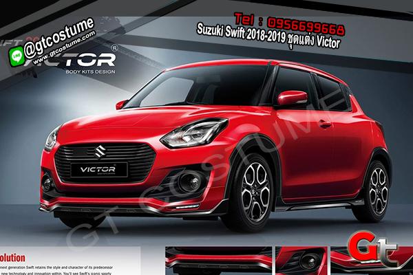แต่งรถ Suzuki Swift 2018-2019 ชุดแต่ง Victor