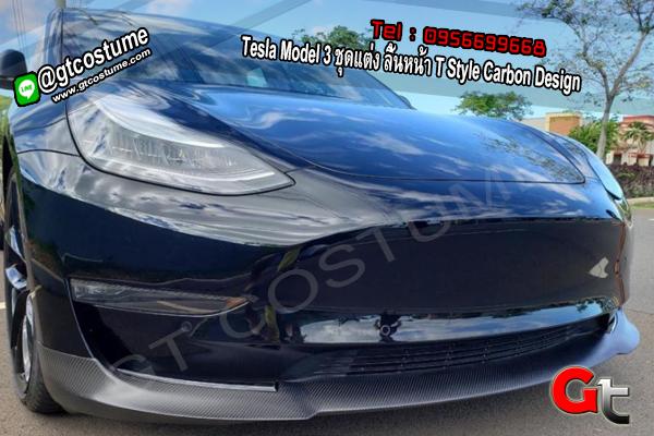แต่งรถ Tesla Model 3 ชุดแต่ง ลิ้นหน้า T Style Carbon Design