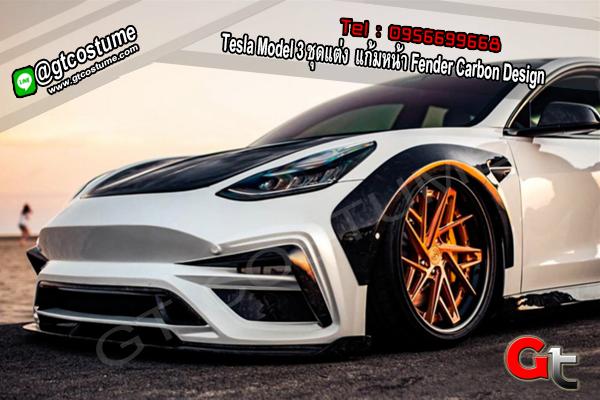 แต่งรถ Tesla Model 3 ชุดแต่ง แก้มหน้า Fender Carbon Design