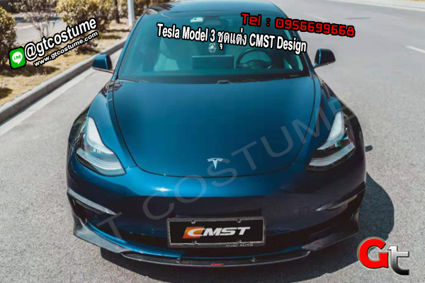 แต่งรถ Tesla Model 3 ชุดแต่ง CMST Design