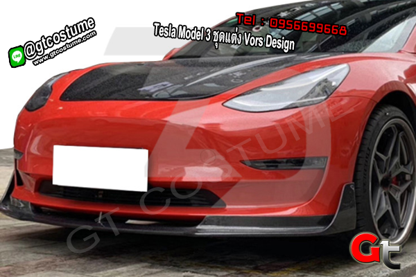 แต่งรถ Tesla Model 3 ชุดแต่ง Vors Design