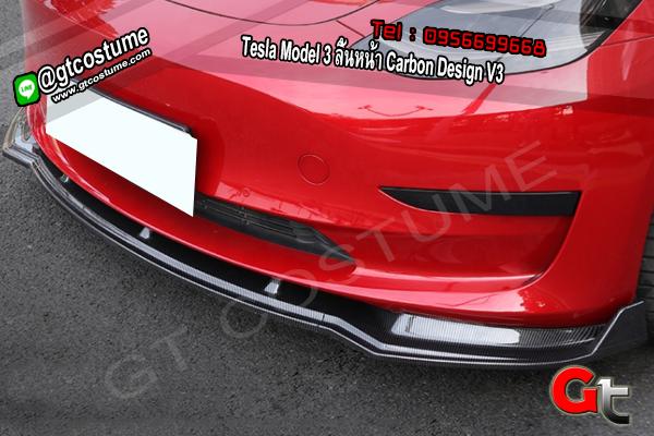 แต่งรถ Tesla Model 3 ลิ้นหน้า Carbon Design V3