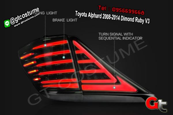 แต่งรถ Toyota Alphard 2008-2014 โคมไฟท้ายแต่ง Dimond Ruby V3