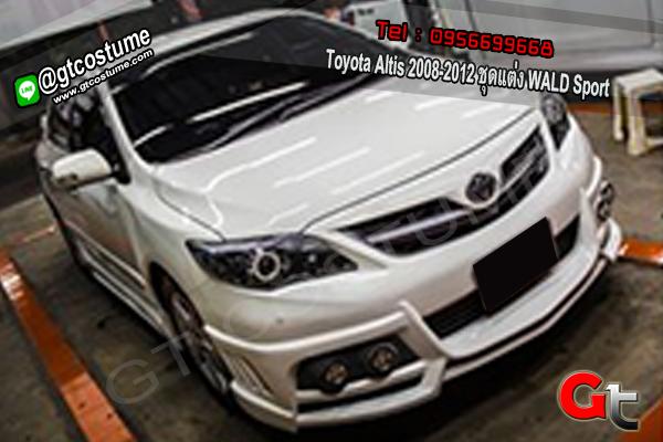 แต่งรถ Toyota Altis 2008-2012 ชุดแต่ง WALD Sport