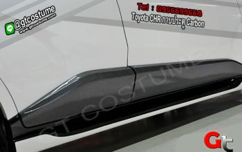 แต่งรถ Toyota CHR กาบประตู Carbon