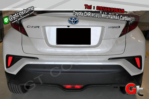แต่งรถ Toyota CHR ครอบไฟทับทิมหลัง Carbon
