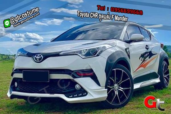 แต่งรถ Toyota CHR ชุดแต่ง F Mander