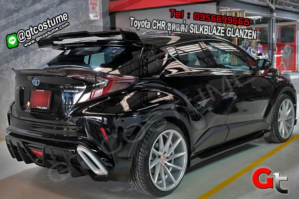 แต่งรถ Toyota CHR ชุดแต่ง SILKBLAZE GLANZEN
