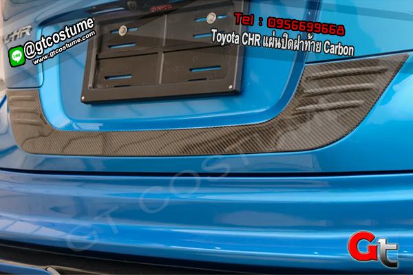 แต่งรถ Toyota CHR แผ่นปิดฝาท้าย Carbon