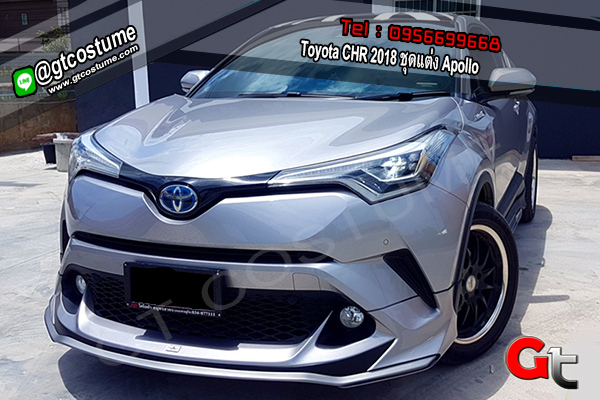 แต่งรถ Toyota CHR 2018 ชุดแต่ง Apollo