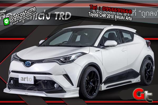 แต่งรถ Toyota CHR 2018 ชุดแต่ง Arto