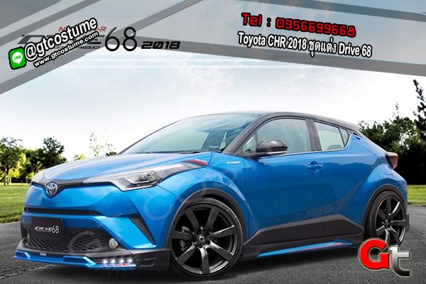 แต่งรถ Toyota CHR 2018 ชุดแต่ง Drive 68