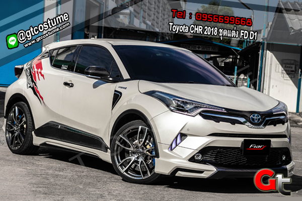 แต่งรถ Toyota CHR 2018 ชุดแต่ง FD D1