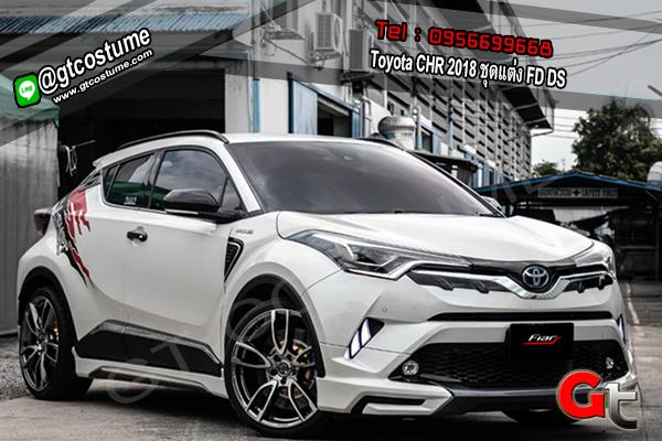 แต่งรถ Toyota CHR 2018 ชุดแต่ง FD DS