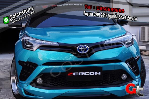 แต่งรถ Toyota CHR 2018 ชุดแต่ง Shark Zercon