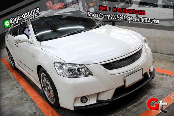 แต่งรถ Toyota Camry 2007-2011 ชุดแต่ง TRD Aurion
