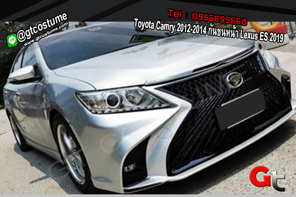 แต่งรถ Toyota Camry 2012-2014 กันชนหน้า Lexus ES 2019