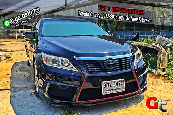 แต่งรถ Toyota Camry 2012-2014 ชุดแต่ง New K Brake