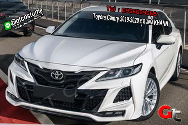 แต่งรถ Toyota Camry 2019-2020 ชุดแต่ง KHANN