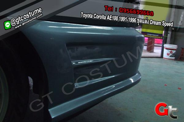 แต่งรถ Toyota Corolla AE100 1991-1996 ชุดแต่ง Dream Speed