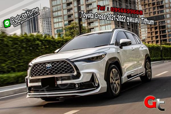 แต่งรถ Toyota Cross 2021-2022 ชุดแต่ง Tithum