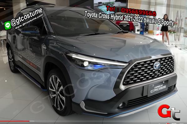แต่งรถ Toyota Cross Hybrid 2021-2022 ชุดแต่ง S Sporty