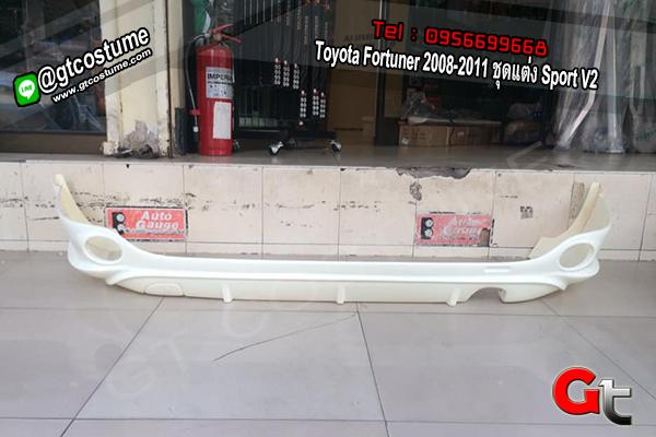 แต่งรถ Toyota Fortuner 2008-2011 ชุดแต่ง Sport V2