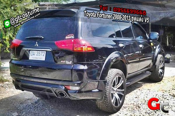 แต่งรถ Toyota Fortuner 2008-2013 ชุดแต่ง V5