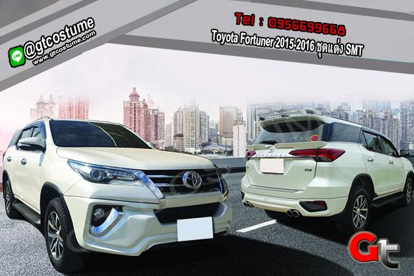 แต่งรถ Toyota Fortuner 2015-2016 ชุดแต่ง SMT