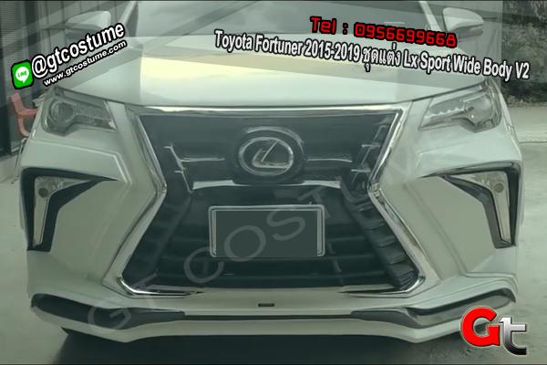 แต่งรถ Toyota Fortuner 2015-2019 ชุดแต่ง Lx Sport Wide Body V2