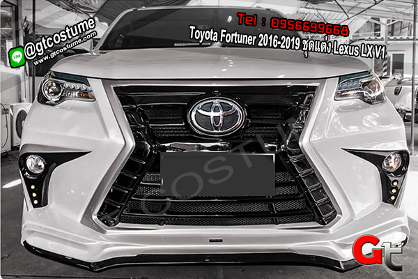 แต่งรถ Toyota Fortuner 2016-2019 ชุดแต่ง Lexus LX V1