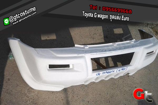 แต่งรถ Toyota G wagon ชุดแต่ง Euro