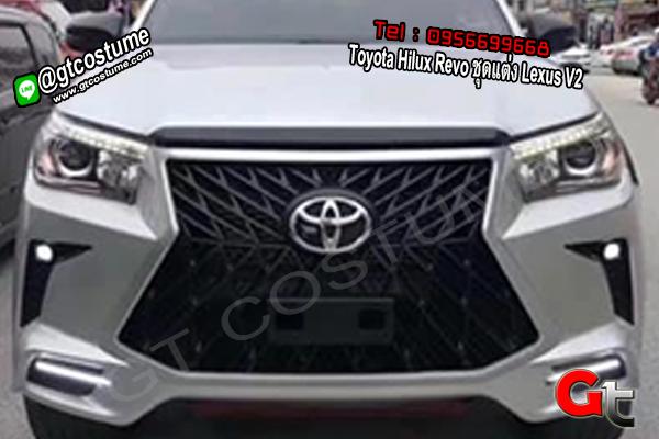 แต่งรถ Toyota Hilux Revo ชุดแต่ง Lexus V2