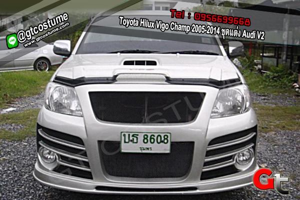 แต่งรถ Toyota Hilux Vigo Champ 2005-2014 ชุดแต่ง Audi V2