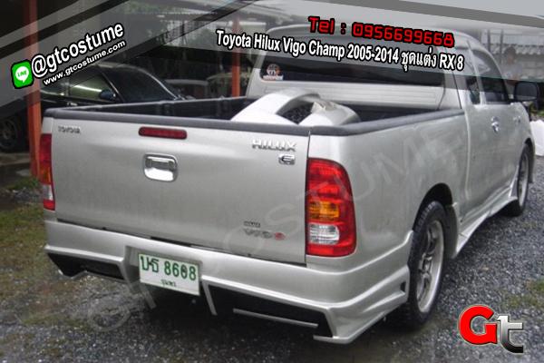 แต่งรถ Toyota Hilux Vigo Champ 2005-2014 ชุดแต่ง RX8