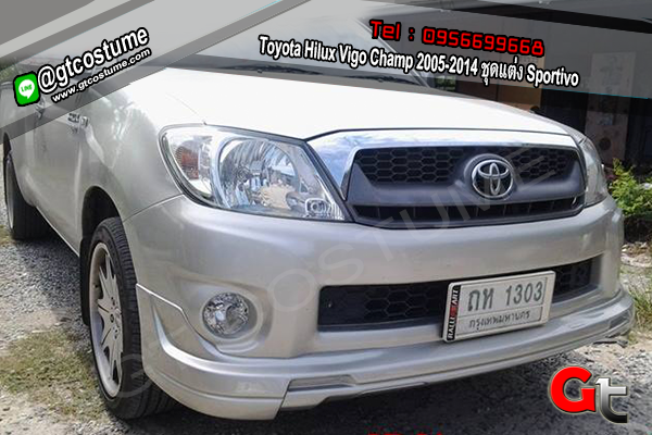 แต่งรถ Toyota Hilux Vigo Champ 2005-2014 ชุดแต่ง Sportivo