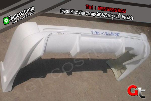 แต่งรถ Toyota Hilux Vigo Champ 2005-2014 ชุดแต่ง Veilside