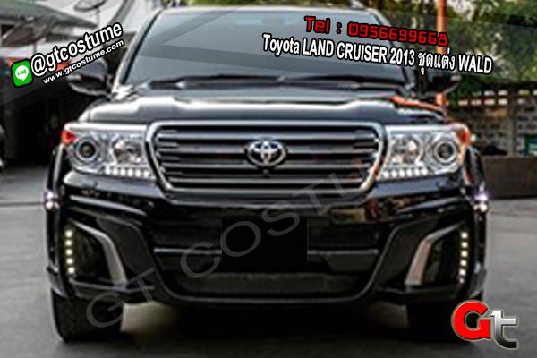 แต่งรถ Toyota LAND CRUISER 2013 ชุดแต่ง WALD