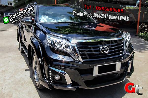 แต่งรถ Toyota Prado 2010-2017 ชุดแต่ง WALD