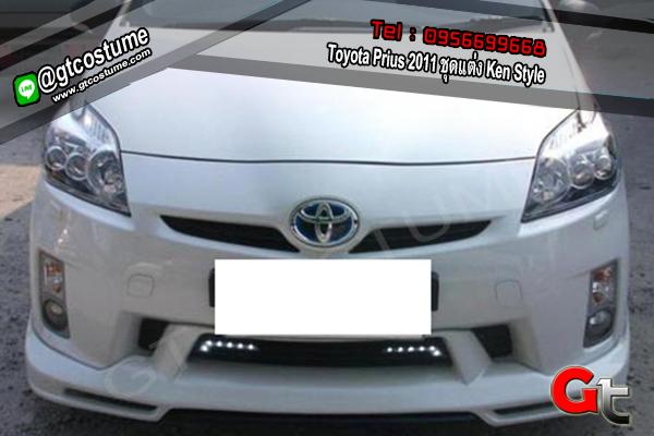 แต่งรถ Toyota Prius 2011 ชุดแต่ง Ken Style