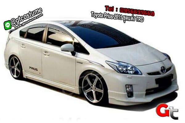 แต่งรถ Toyota Prius 2011 ชุดแต่ง TRD