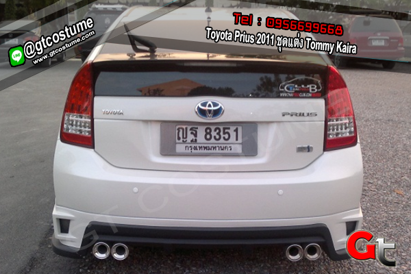 แต่งรถ Toyota Prius 2011 ชุดแต่ง Tommy Kaira