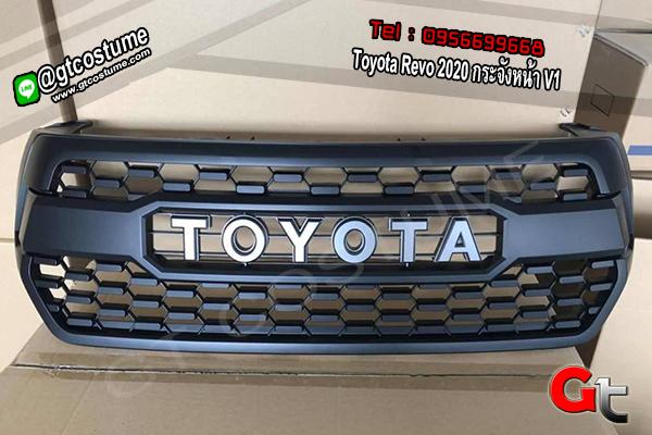 แต่งรถ Toyota Revo 2020 กระจังหน้า V1