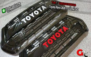 แต่งรถ Toyota Revo 2020 กระจังหน้า V2