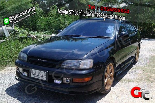 แต่งรถ Toyota ST190 ท้ายโด่ง ปี 1992 ชุดแต่ง Mugen