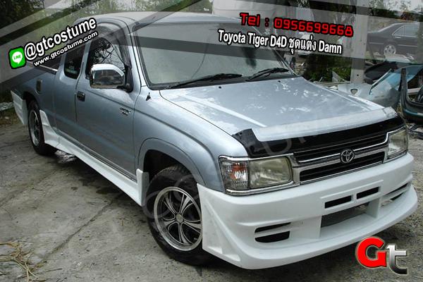 แต่งรถ Toyota Tiger D4D ชุดแต่ง Damn