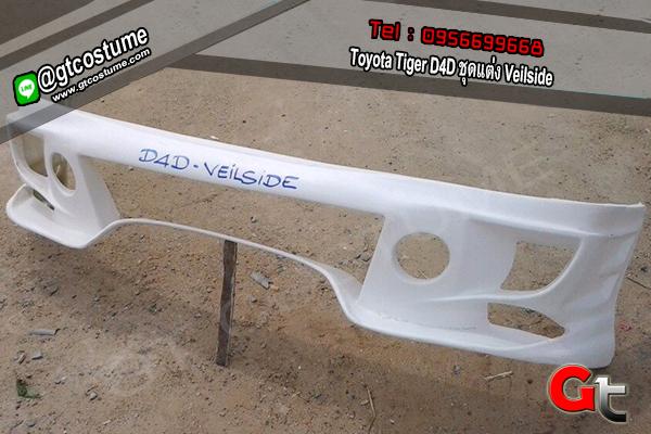 แต่งรถ Toyota Tiger D4D ชุดแต่ง Veilside