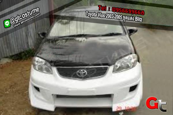 แต่งรถ Toyota Vios 2003-2005 ชุดแต่ง Blitz
